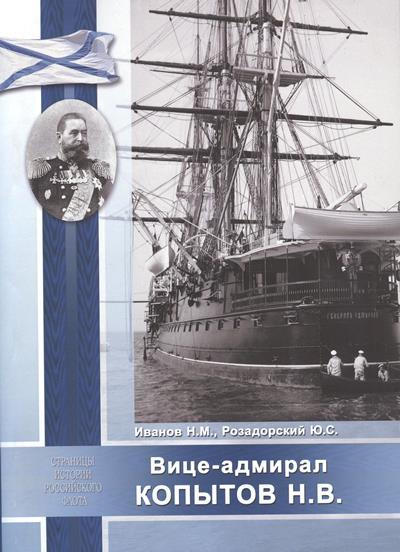 3. Н.М. Иванов, Ю.С. Розадорский. Вице-адмирал Копытов Н.В..jpg