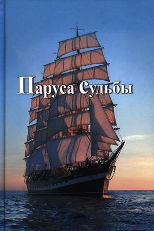 Книга Паруса Судьбы