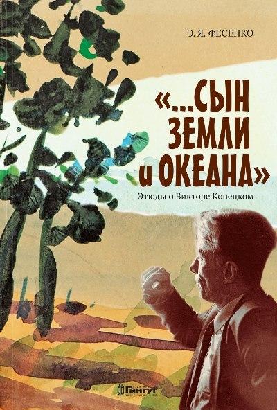 Новая книга о Викторе Конецком