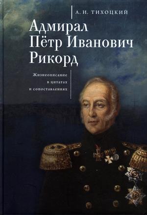 Книга А.И. Тихоцкого